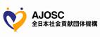 AJOSC(全日本社会貢献団体機構)