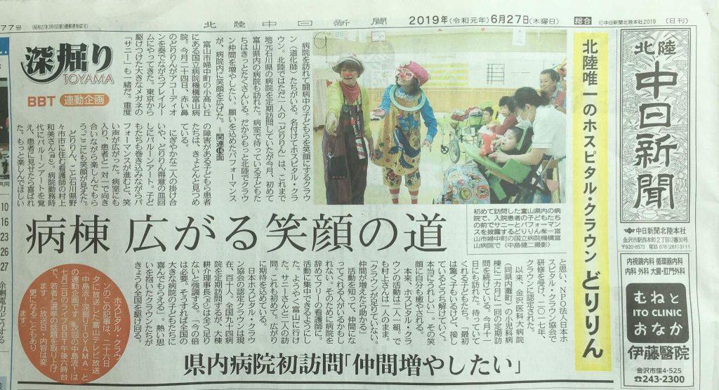 中 日 新聞 ニュース
